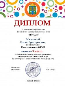 Комсомольская ГКП